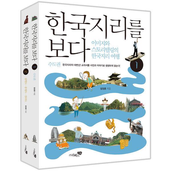 한국 지리를 보다 전2권세트  리베르스쿨   엄정훈