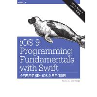 스위프트로 하는 iOS 9 프로그래밍 개정판   에이콘출판   매트 뉴버그
