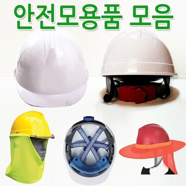 헬멧/안전모/방진/마스크/장갑/건설/안전화/공사장
