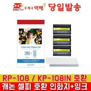 캐논 호환 셀피 포토프린터 인화지 CP1300 CP1200