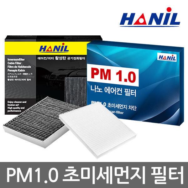 옥션단독초특가-한일활성탄-PM1.0초미세먼지필터-항균
