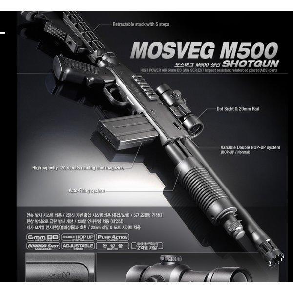 모스버그 M500 샷건