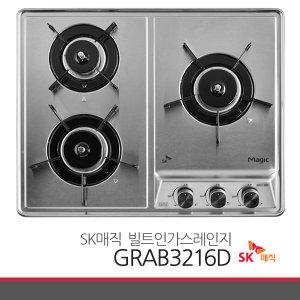 빌트인 가스렌지 3구 GRA-B3216D/GRA-B3218D ;