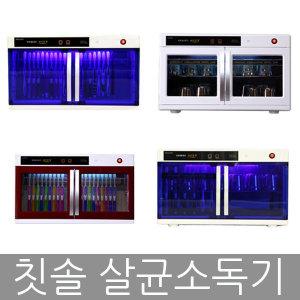 금호 자외선 칫솔살균기 KD9100/KD9500/KD8100/KD8500