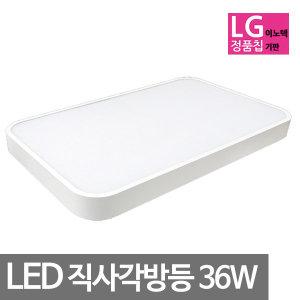 LED시스템방등 36W LG칩 LED방등 LED조명
