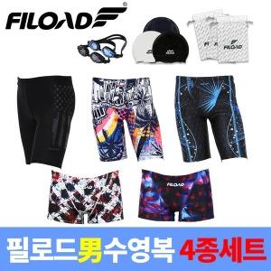 필로드 레이앙 남성수영복 4종세트/5부수영복