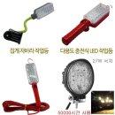 LED작업등 충전작업등 LED용작업등 작업용등 휴대용작