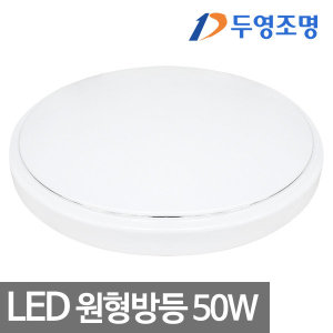 LED아크릴 원형방등 50W LG칩 LED방등
