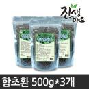국내산 함초환 1.5kg (500gx3)