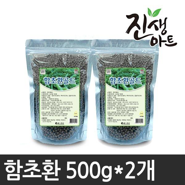 국내산 함초환 1kg (500gx2)