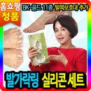 홈쇼핑정품 발가락링 BK-골드/실리콘 세트 발목보호대
