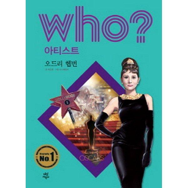 후 Who  아티스트 오드리 헵번(양장)-who  아티스트 시리즈12