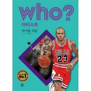 후 Who  아티스트 마이클 조던(양장)-who  아티스트 시리즈17