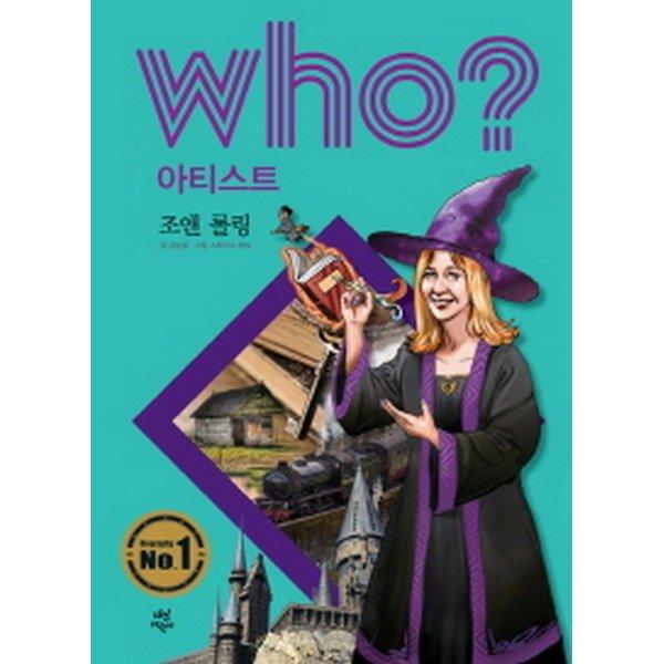 후 Who  아티스트 조앤 롤링(양장)-who  아티스트 시리즈01