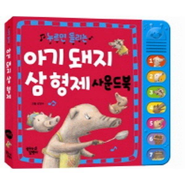 아기 돼지 삼 형제 사운드북-우리 아이 첫 책읽기는 누르면 들리는 명작 동화