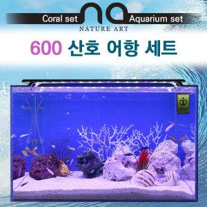 네이처아트 600 산호 어항 세트