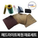 헤드라이트복원용재료 라이트복원용재료1세트-사포8장