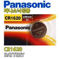 파나소닉 CR1620 리튬전지