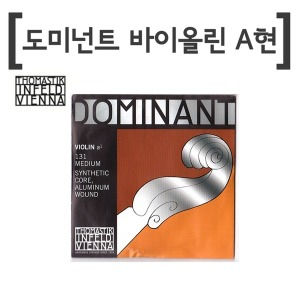 도미넌트 바이올린줄-도미난트 낱선 2번선 A현