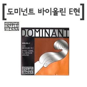 도미넌트 바이올린줄 E현-도미난트스트링 낱선 1번E선
