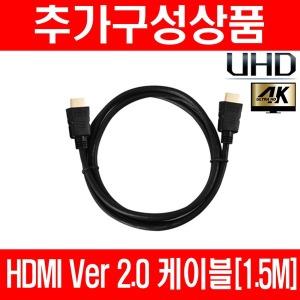 추가구성 HDMI to HDMI Ver 2.0 UHD지원 케이블 1.5M