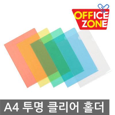 [오피스존] A4 클리어홀더 투명 칼라 L홀더 500매 간지 화일