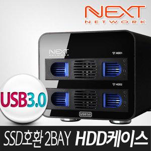 NEXT-702U3 RAID USB3.0 2Bay 다스 외장하드케이스
