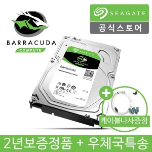 4TB Barracuda ST4000DM004 +정품+케이블+나사증정+