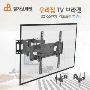 벽걸이 TV 티비 32~55인치 LED 거치대 브라켓 암