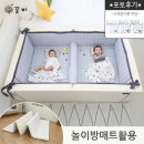 꿈비  변신범퍼침대 슈퍼특대형_트윈스타_아이보리_놀이방매트 변신형