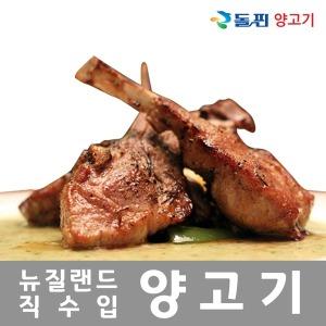 태릉선수촌납품 양갈비(숄더랙)900g/10~12조각/양고기