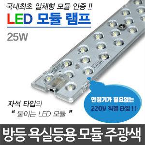 LED모듈램프 220V 25W 주광색 LED모듈 LED전구