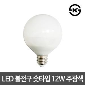 LED볼램프 숏타입 12W 주광색 LED볼전구 LED전구
