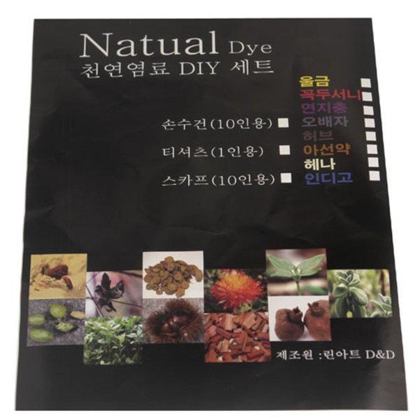 천연염료 손수건염색세트-10인용(린아트)