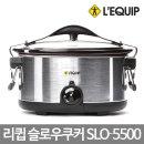 리큅 대용량 멀티 슬로우쿠커 SLO-5500/건강차/찜/탕