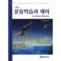 운동학습과 제어 - 개정판  대한미디어   김선진