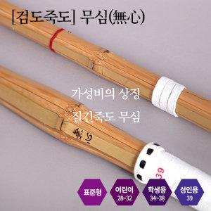대나무 죽도 무심죽도(28호~39호/남성여성용선택가능)