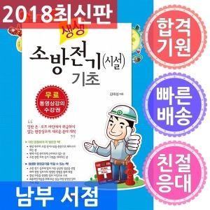 성안당 생생 소방전기(시설) 기초 2018 최신판