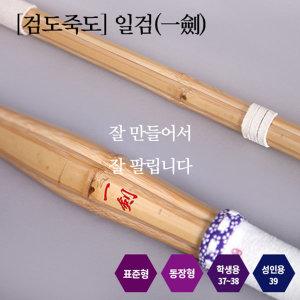 대나무 죽도 일검죽도(37호~39호/남성여성용선택가능)