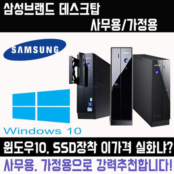 삼성 슬림 인텔 i5 중고컴퓨터 윈도우10 SSD적용