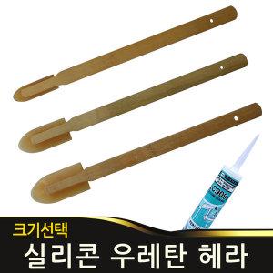 실리콘헤라 실리콘 접착 방수 보수 충진 우레탄 헤라