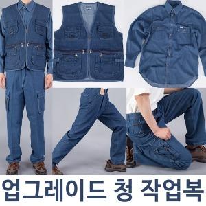 업그레이드청작업복/청남방/청조끼/청카고/청원턱바지