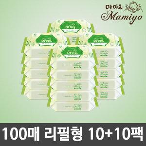 (마미요) 아기물티슈 100매 10+10 20팩 여름한정특가