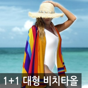 1+1 비치타올 수건 타월 수영 비치웨어 해변 비치가운