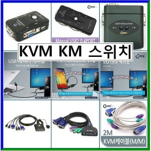 KVM 스위치 모음-선택기 키보드 마우스  PC공유기