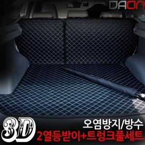 신형퀼팅 가죽 3D트렁크매트+2열등받이 풀세트/카매트
