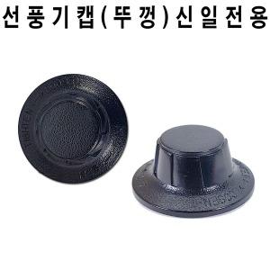 신일선풍기캡/뚜껑/선풍기캡/선풍기전용캡/선풍기부속