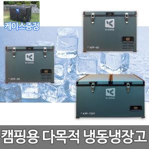 케이쿨 다목적 차량용냉장고/냉동고 KPF-45/60/75리터