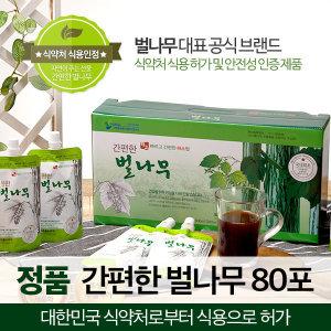 간편한벌나무 4세트/식약처 식용허가 / 벌나무 엑기스