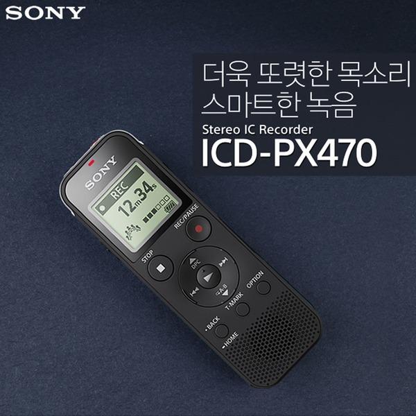 소니 소형녹음기ICD-PX470업무용녹취기 보이스레코더